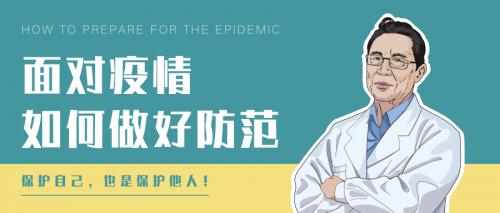 关于做好新型冠状病毒感染的肺炎疫情防控工作的通知